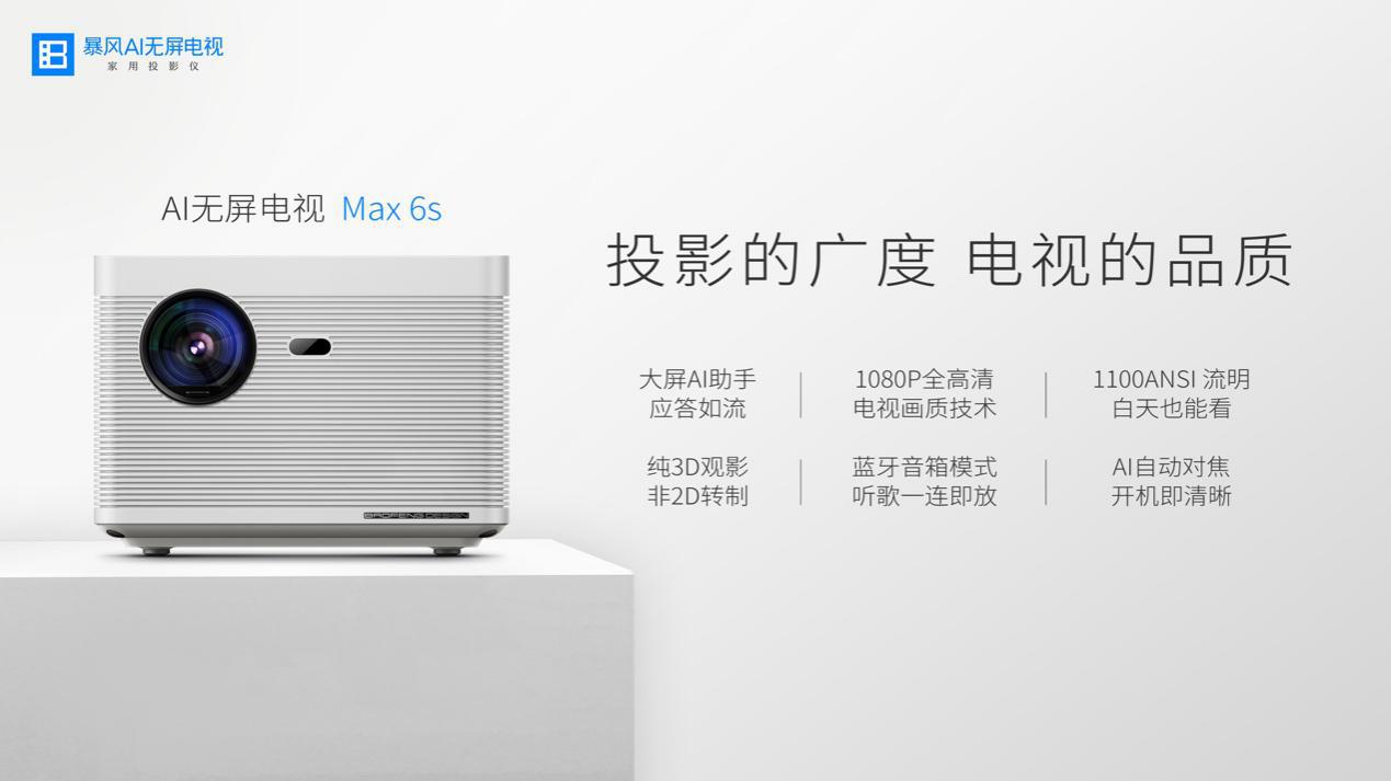 三大功能升级 暴风AI无屏电视新品Max6S开启众筹