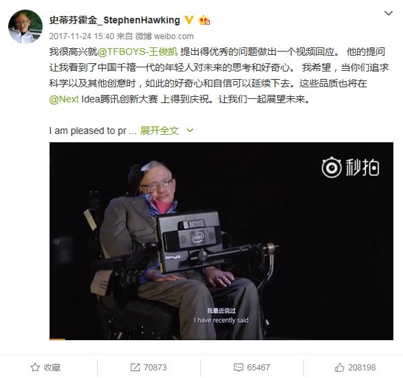 霍金去世,世界各地网友在社交媒体发起纪念活动