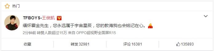 霍金生前最后一条微博发给王俊凯,王俊凯缅怀:教诲铭记在心!