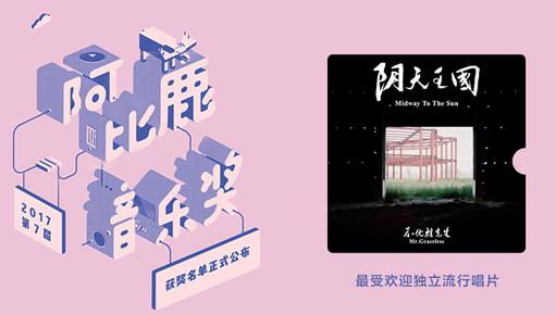 """第七届阿比鹿音乐奖揭晓 不优雅先生获""""最受欢迎独立流行唱片"""""""