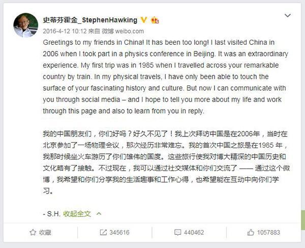 霍金的中国缘:三次访华两登长城,开通微博两天吸粉三百万