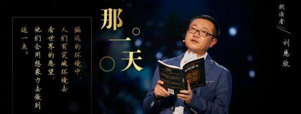 刘慈欣:我们对霍金有误解,他不是爱因斯坦式科学家