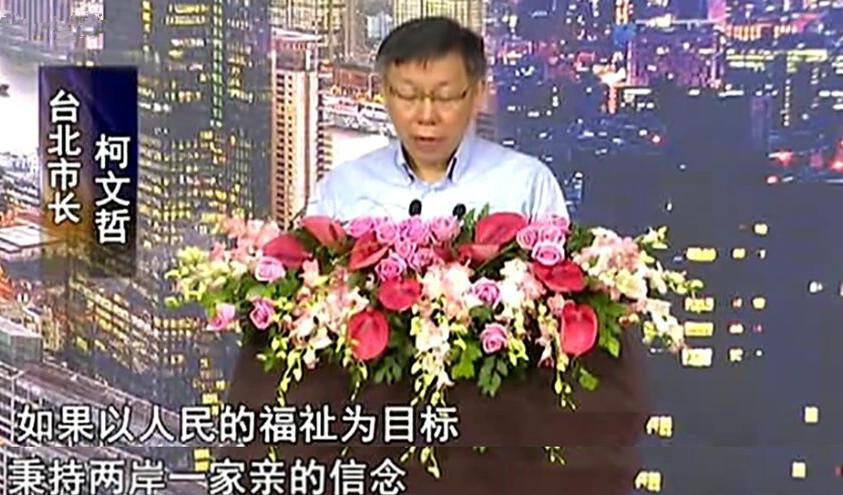 """柯文哲称两岸一家亲 """"独派""""称反对其连任台北市长"""