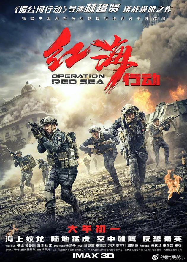 《红海行动》票房超《美人鱼》 登中国票房总榜亚军