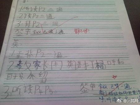 孩子的作业该不该签字?家长吐槽:是我在上学吗