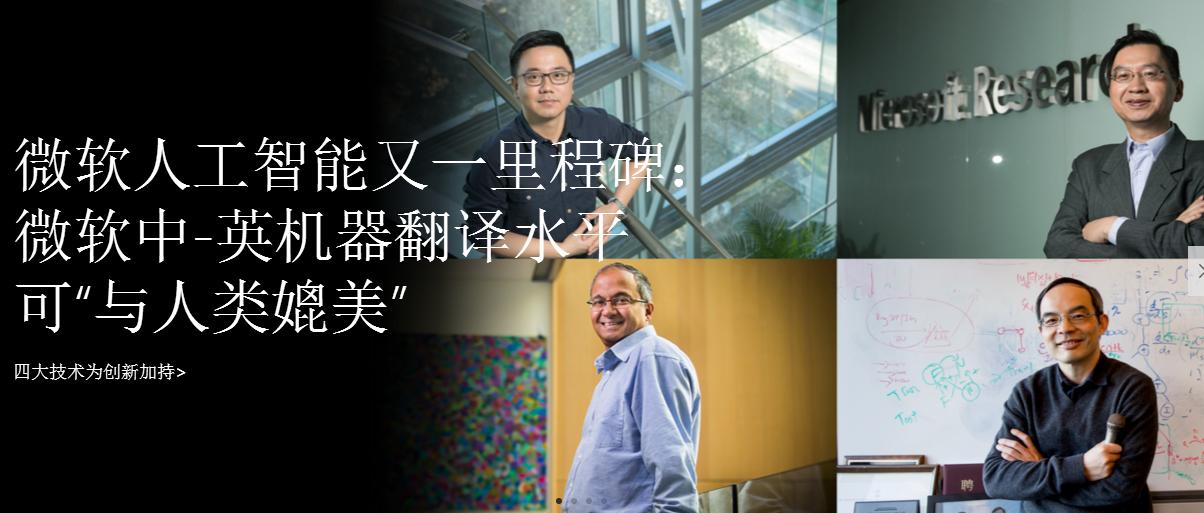 微软宣布重大里程碑:中英机器翻译可与人类媲美
