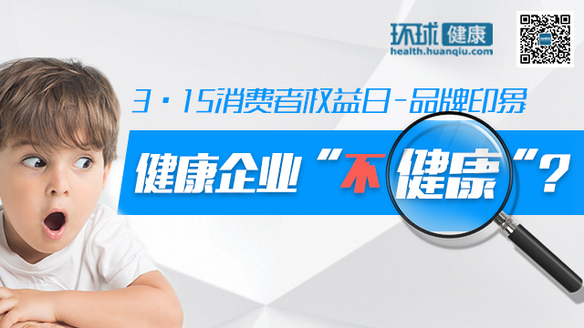 """3.15专题:清点安康企业""""不安康""""印象"""