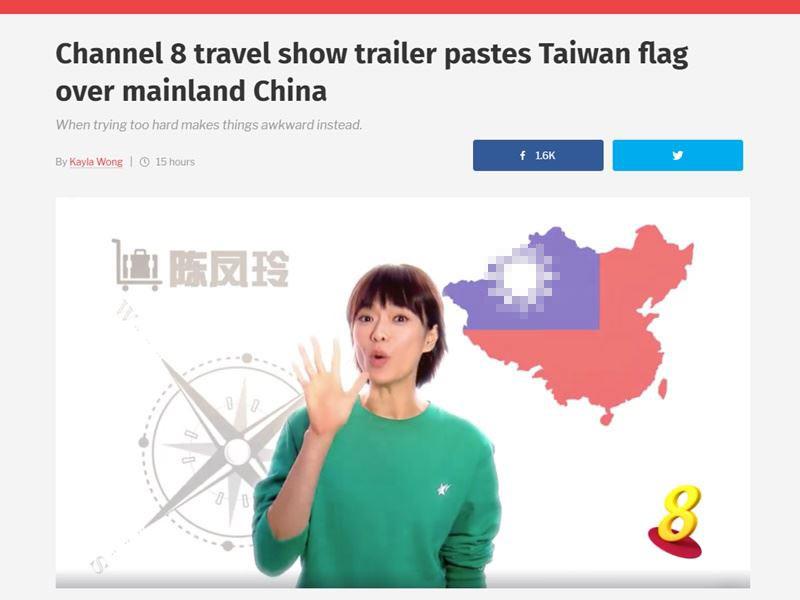 新加坡旅游节目将台当局旗帜盖在中国地图上 已道歉并撤换影片