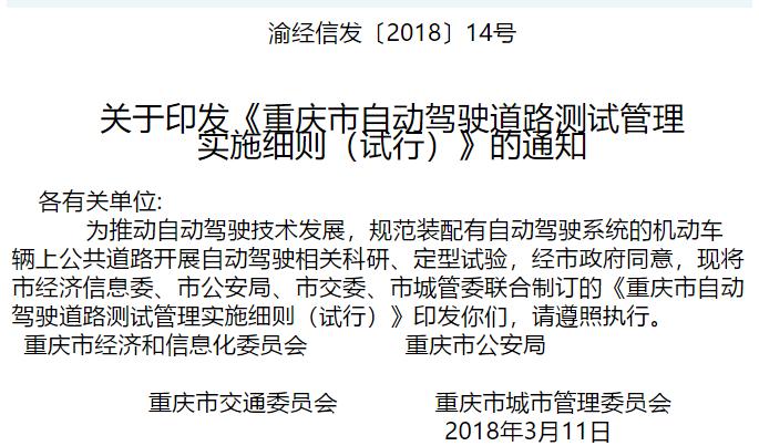 继北京上海之后重庆开放自动驾驶汽车合法路测