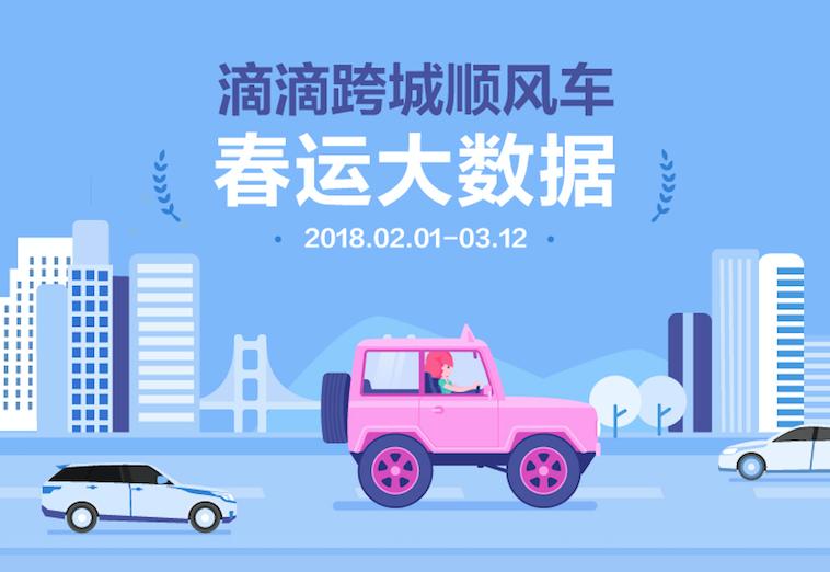 """滴滴跨城顺风车2018春运数据公布 成都车主是""""免单之王"""""""