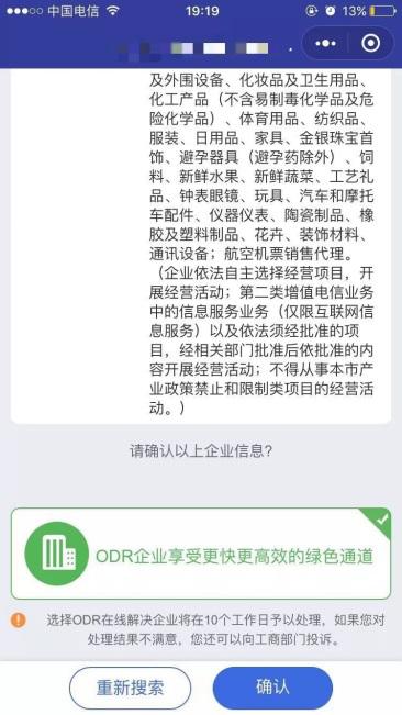 遇到消费纠纷要维权 全新12315微信小程序正式上线