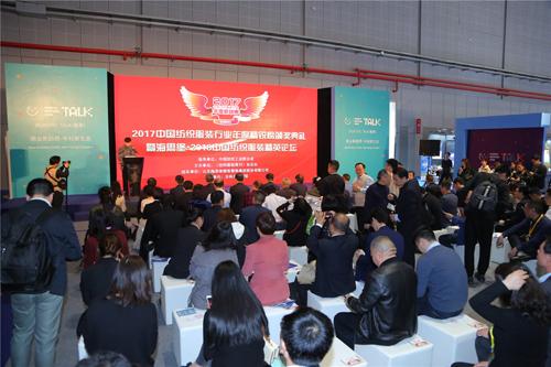 2017年度精锐榜颁奖!海思堡•中国纺织服装精英论坛在沪举行