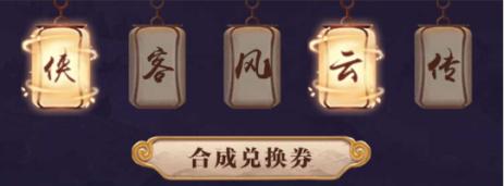 """集齐这套""""五福"""",《侠客风云传online》周边任选"""
