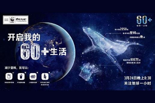 2018年WWF地球一小时主题:开启我的60+生活