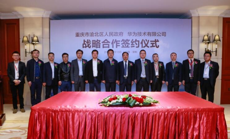 重庆市渝北区政府牵手华为共同推进云产业发展
