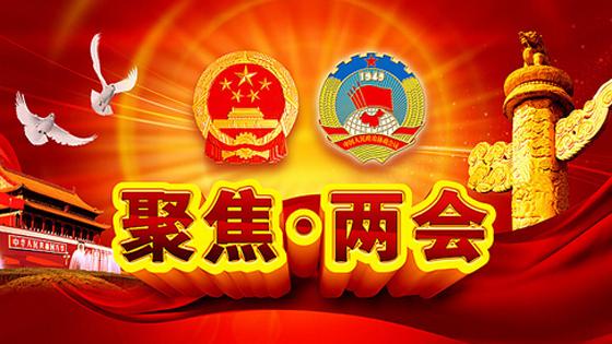 外国记者:中国政治中开放与活力令人印象深刻