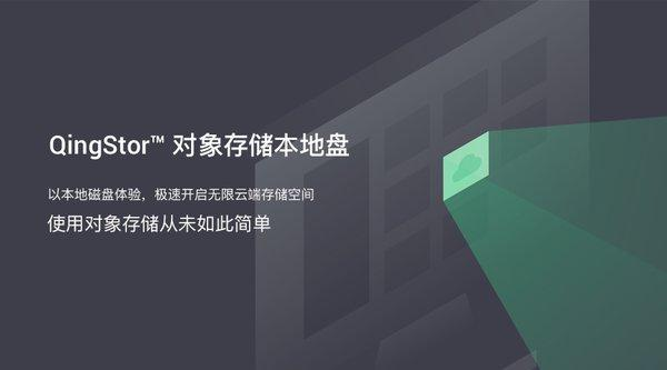 QingStor对象存储推出本地盘 以本地磁盘体验开启无限云端空间