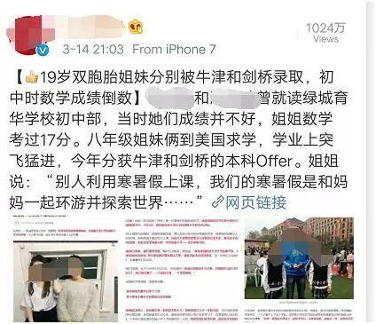 中国小姐妹同被英国名校录取震惊国人,背后的真相却是……