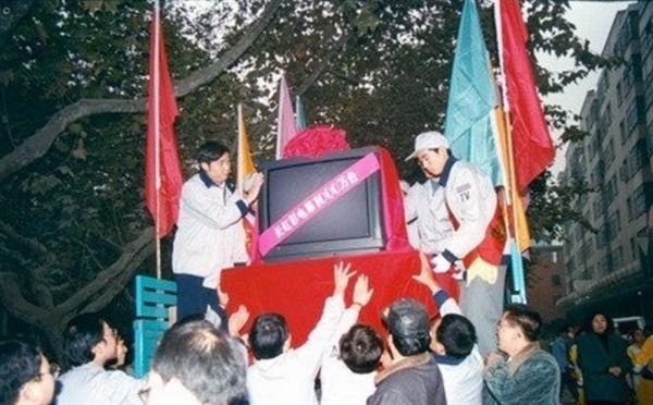巨变:60年前的今天国产第一台电视诞生