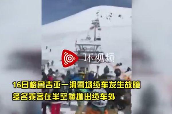 视频|乘客被抛至半空!格鲁吉亚一滑雪场缆车系统故障致10人受伤