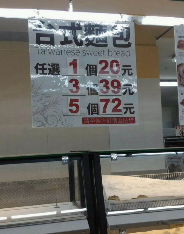"""三个面包卖39 五个面包72 """"脑袋秀逗""""还是""""黑心促销""""?"""
