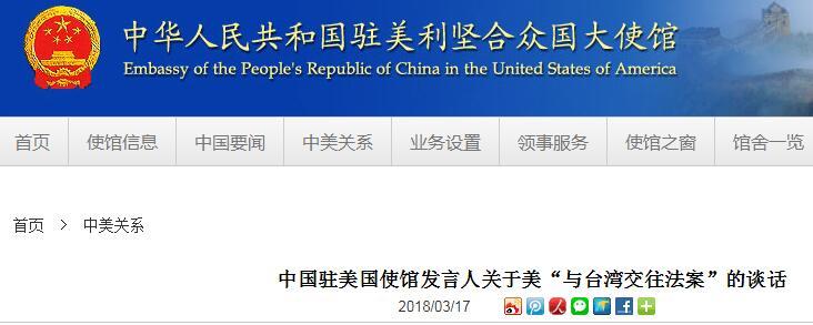 """中国驻美使馆回应""""与台湾交往法案""""签署:坚决反对"""