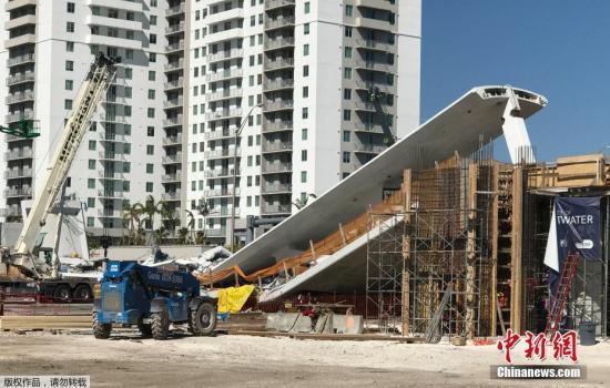 """美国迈阿密天桥坍塌致6人亡 号称""""百年不倒"""""""