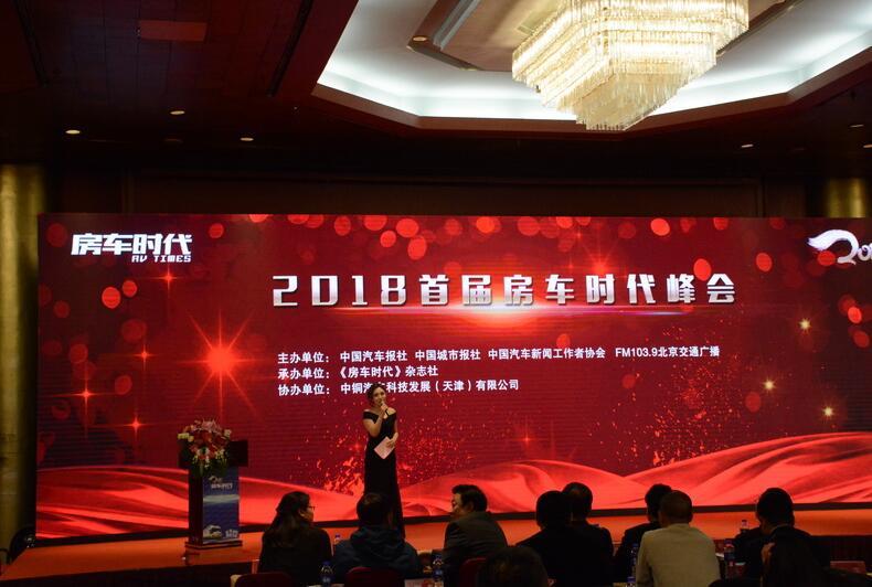 2018首届房车时代峰会在京召开 《房车时代》杂志创刊