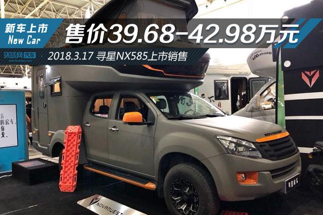 C本就能开 寻星房车NX585正式上市39.68万元起