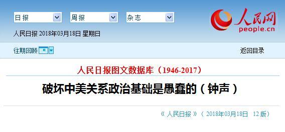 """美签署""""与台湾交往法案"""",中方五大机构接连亮剑!"""
