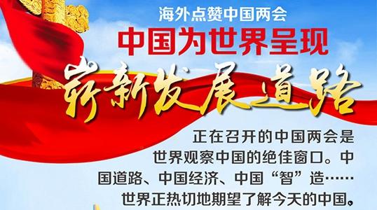 【图解】海外点赞中国两会:中国为世界呈现崭新发展道路