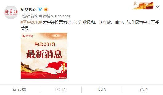 大会投票表决 决定魏凤和、李作成、苗华、张升民为中央军委委员 
