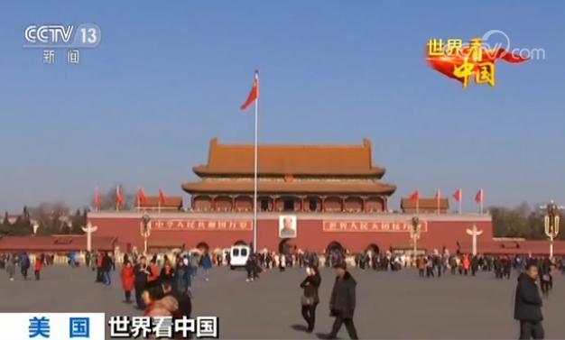 【世界看中国】彭博社评论:中国新一届国家领导人选举结果释放利好