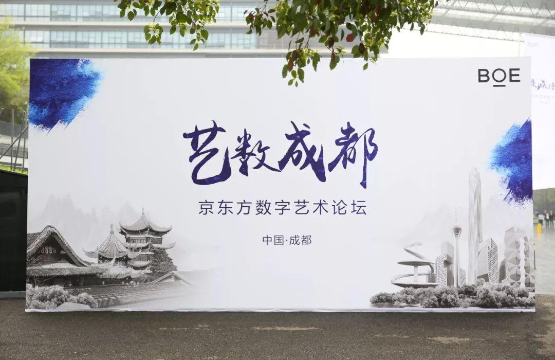 京东方的数字艺术馆 画屏让艺术插上科技的翅膀