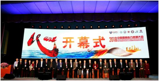 2018中国国际心力衰竭大会 暨中国医师协会心力衰竭专业委员会年会在北京隆重召开
