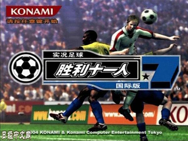 网易携手日本科乐美推出《实况足球》系列手游