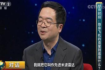 是他让中国雷达拥有反隐身能力