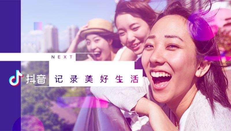 """抖音宣布品牌升级 发布""""美好生活""""计划"""