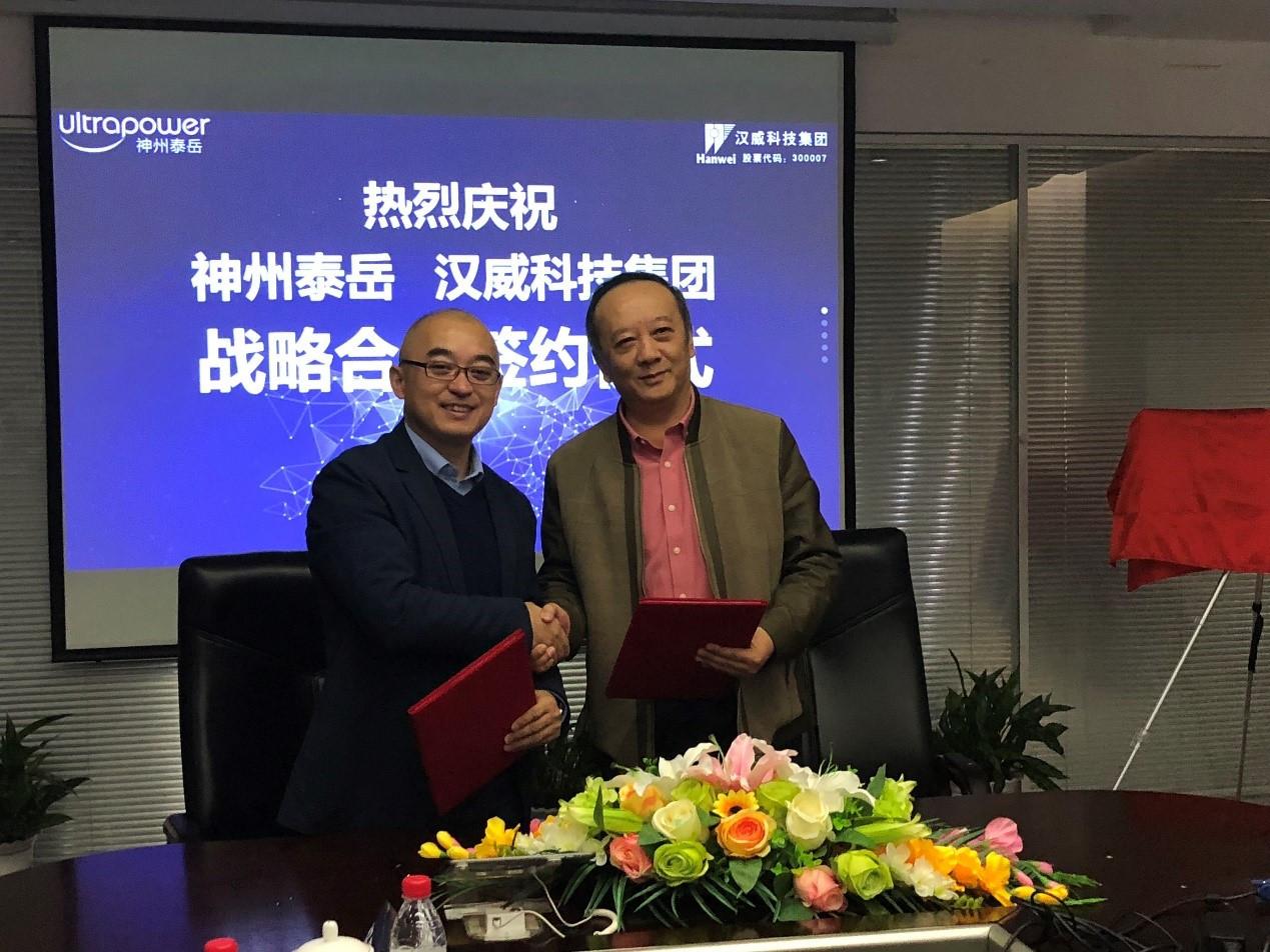 神州泰岳携汉威科技集团发力中国制造2025