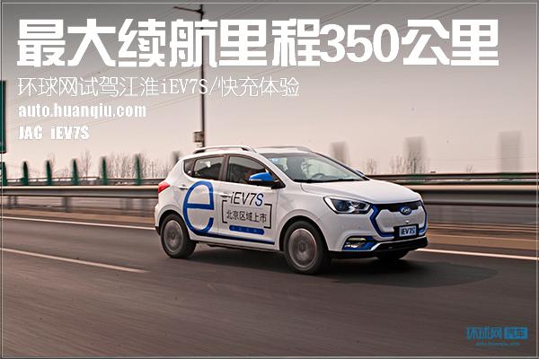 最大续航里程350公里 试驾江淮iEV7S/快充体验