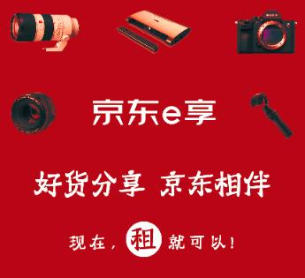 """分享经济服""""京东e享""""上线 近百知名品牌已入驻"""