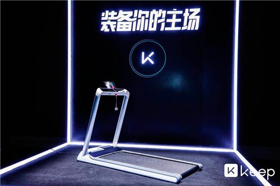 Keep发布旗下首款智能跑步机Keep K1 售1999元