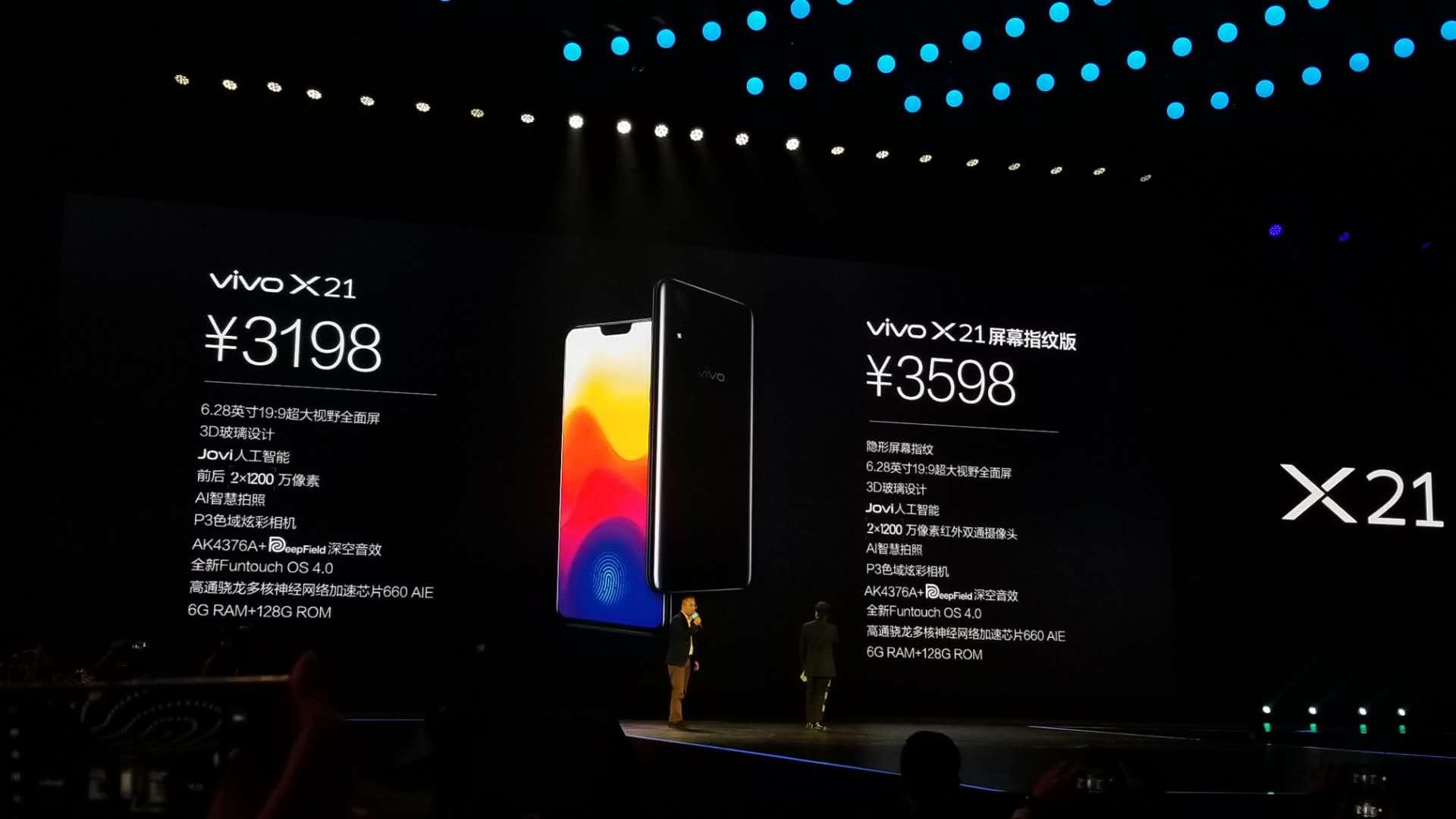 首发骁龙660AIE芯片 vivo X21发布深度融入AI