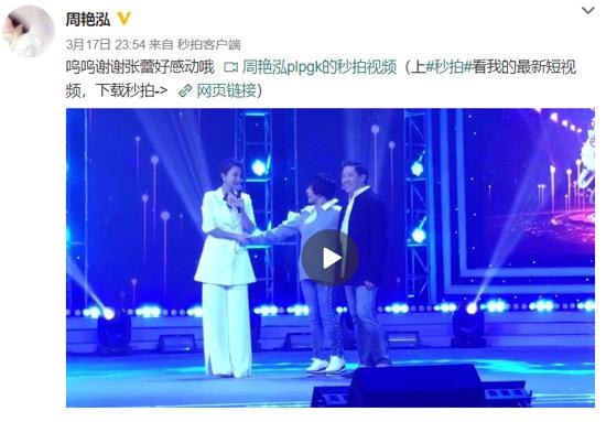 周艳泓带病参演《综艺盛典》张蕾暖心主持获点赞
