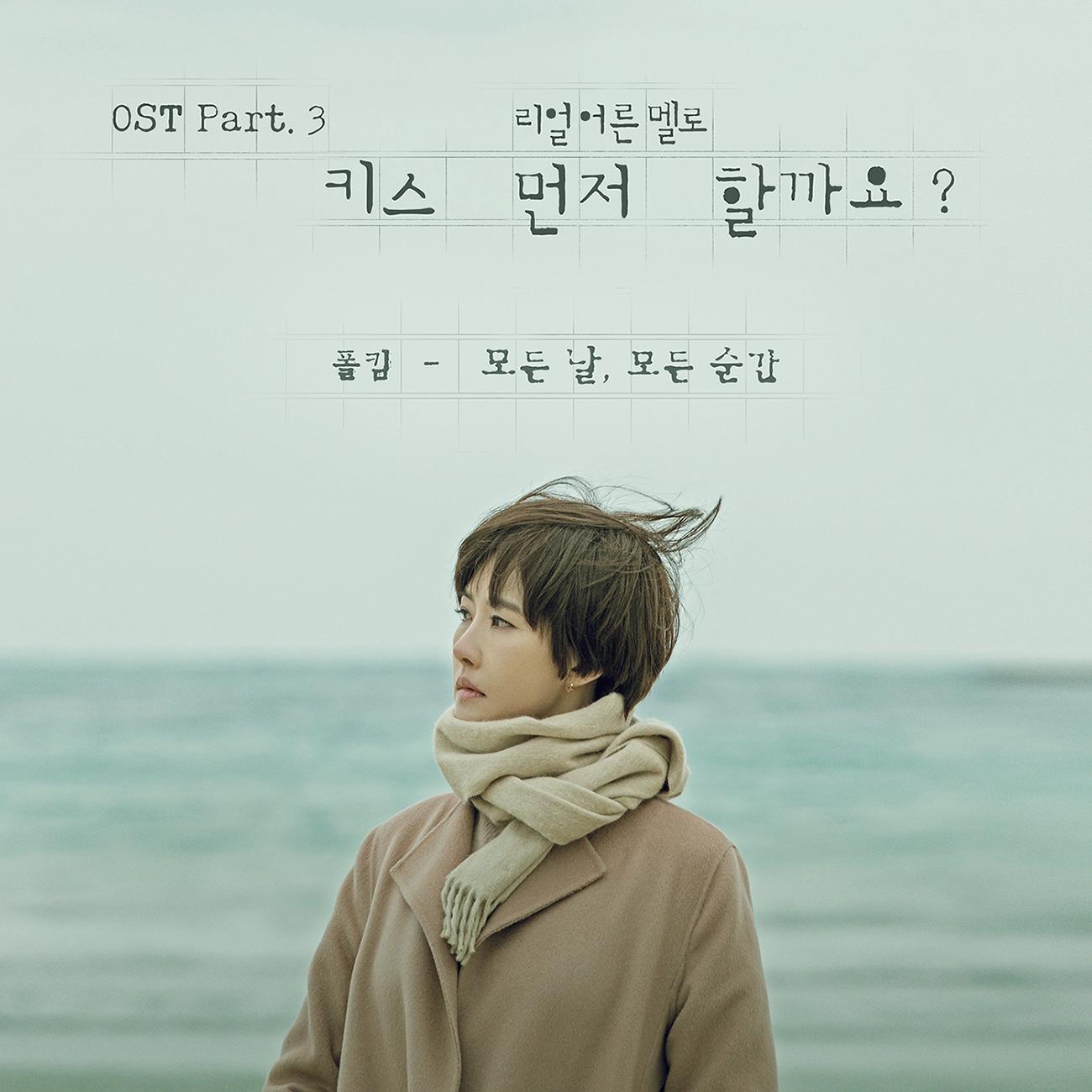 感情主唱Paul Kim参与《要先接吻吗》OST 新歌今日公开