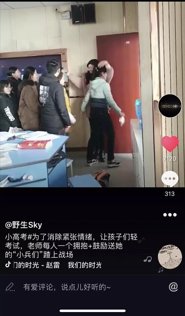 """江苏如皋一高中教师考前挨个给学生""""爱的抱抱"""":减压打气"""