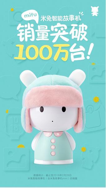 高颜值好设计 米兔故事机累计销量超百万