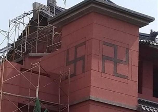 台寺院外墙出现纳粹标志?住持:工人失误贴错了
