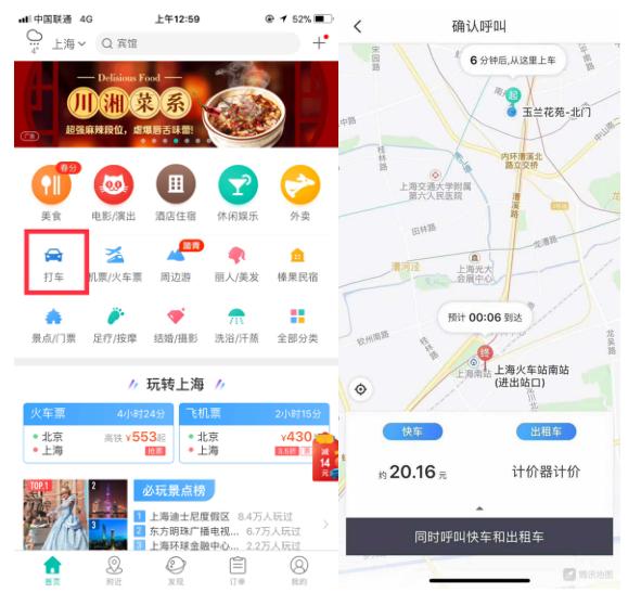 美团打车登陆上海 接入出租车和快车两种服务