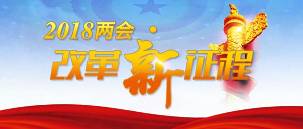 """【2018两会·改革新征程】凌晓明:以人民为中心的""""中国立场"""",坚定而高扬!"""